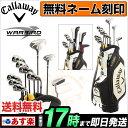 球杆(男用) - 日本正規品キャロウェイ16 Callaway CW WARBIRD(ウォーバード) セットクラブ 11点セット DR 10.5、FW #5、IR #5〜PW SW、PT、キャディーバッグ (メンズセット) 【ゴルフクラブ】