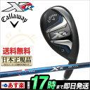 2016年モデル Callaway キャロウェイ ゴルフ XR OS ユーティリティーXR 【ゴルフクラブ】
