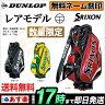 【数量限定】ダンロップ GGC-S103L SRIXON キャディバッグ 【2016年モデル】【ゴルフグッズ用品】【SRIXON】
