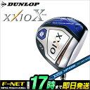 日本正規品 ダンロップ XXIO-X ゼクシオ10 XXIO10 ドライバー MP1000