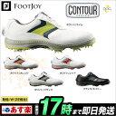 フットジョイ ゴルフシューズ FJ Contour Boa コンツアー ボア(ウィズ:W) 【ゴルフグッズ用品】