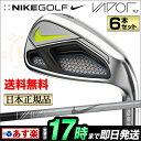 NIKE GOLF ナイキゴルフ VAPOR FLY ヴェイパーフライ アイアンセット 6本セット(#5-PW) Vapor