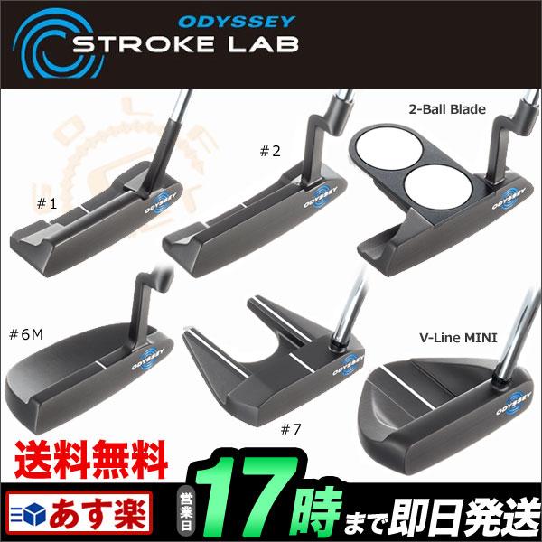 2016年 オデッセイ ゴルフ STROKE LAB ストローク・ラボ パター