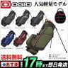 オジオ OGIO スタンドバッグ キャディバッグ OZONE 125032 【ゴルフグッズ用品】 【キャディバッグ スタンド】 ◎