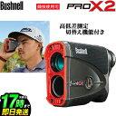 日本正規品ブッシュネルゴルフ Bushnellgolf ゴルフ用レーザー距離計ピンシーカー プ