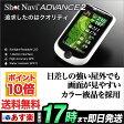 ショットナビ アドバンス 2 Shot Navi ADVANCE 2(ゴルフ用GPS距離測定器)【U10】