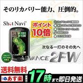 ショットナビ アドバンス Shot Navi ADVANCE 2 FW(ゴルフ用GPS距離測定器)【U10】