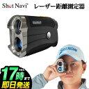 ショットナビ Shot Navi Laser Sniper レーザー スナ