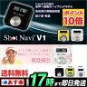 ショットナビ V1 Shot Navi V1(ゴルフ用GPS距離測定器)【U10】