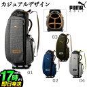【セール SALE】【日本正規品】2020年モデル PUMA GOLF プーマ ゴルフ 867789 CB レベル キャディバッグ キャディーバッグ ◎