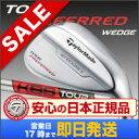 テーラーメイド ツアープリファード ウェッジ(軟鉄ヘッドモデル) KBS TOUR C-Taper95(S) 【ゴルフクラブ】