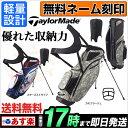 Taylormade テーラーメイド ゴルフ SQ893 TM S-4 Series 軽量 スタンドバッグ '16 キャディバッグ 【ゴルフグッズ用品】