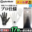 【テーラーメイド ゴルフ】 Taylormade テーラーメイド CBZ98 TM ツアープリファードジェニュインレザーグローブ Si (メンズ) 【手袋】