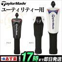 2016年 Taylormade テーラーメイド CBZ94 TM ヘッドカバー Si UT 【ゴルフグッズ用品】