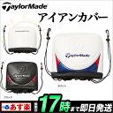 【テーラーメイド ゴルフ】 Taylormade テーラーメイド CCK18 TM アイアンカバー Si 【ゴルフグッズ用品】