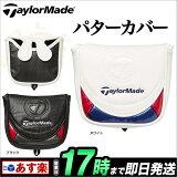 【テーラーメイド ゴルフ】 Taylormade テーラーメイド CCK19 TM パターカバー Si MT 大型マレットタイプ 【ゴルフグッズ用品】