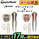 TaylorMade テーラーメイド ゴルフ KX622 Spider グリーンフォーク & マーカ...