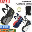 2021年モデル テーラーメイド ゴルフ TaylorMade TA890 フレックステック スタンドバッグ FLEXTECH STAND BAG 9.5型 47インチ対応 キャディーバッグ