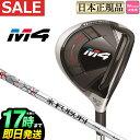 日本正規品 Taylormade テーラーメイド ゴルフ M4フェアウェイウッド M4 Women'...