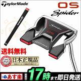 Taylormade テーラーメイド OS パター Spider スパイダー 【ゴルフクラブ】