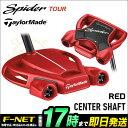日本正規品 2018年モデル Taylormade テーラーメイド ゴルフ スパイダー ツアー レッド パター センターシャフト Spider TOUR RED CENTER SHAFT