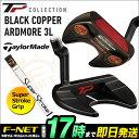 日本正規品 2018年モデル Taylormade テーラーメイド ゴルフ TP コレクション ブラックカッパー アードモア3L Super Stroke TP COLLECTION BLACK COPPER ARDMORE 3L パター