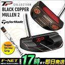 日本正規品 Taylormade テーラーメイド ゴルフ TP コレクション ブラックカッパー ミューレン2 Super Stroke TP COLLECTION BLACK COPPER MULLEN 2 パター