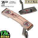 2019年モデル Taylormade テーラーメイド ゴルフ パター TPコレクション パティーナ ジュノ TP COLLECTION PATINA JUNO