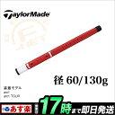テーラーメイド パターグリップ TM Smart arc Grip Red A3134501 径60/130g 【ゴルフグッズ用品】