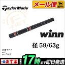 テーラーメイド パターグリップ TM Winn arc Grip A3135901 径59/63g 【ゴルフグッズ用品】