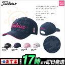 タイトリスト Titleist レディスキャップ HJ5LCP(レディース) 【帽子】【ゴルフグッズ用