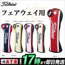 日本正規品Titleist タイトリスト ゴルフ AJHC63F ヘッドカバーFW用 【ゴルフグッズ...