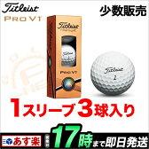 2016年モデル タイトリスト PRO V1 プロV1 ゴルフボール 1スリーブ(3球) 【ゴルフグッズ用品】