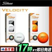 【2016年モデル】 タイトリスト 16 VELOCITY 3P ベロシティー ゴルフボール 1スリーブ(3球) 【ゴルフグッズ用品】【ゴルフボール】