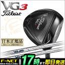 タイトリスト Titleist 16 VG3 ドライバー タイトリストVG50/60 【ゴルフクラブ】