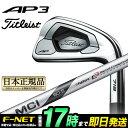 日本正規品タイトリスト Titleist 718 AP3 アイアン 単品 MCI 60