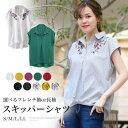 【送料無料】●選べるスキッパーシャツ  シャツ ブラウス ストライプシャツ 夏服