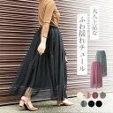 【送料無料】●チュールスカート|春服 夏服 秋服 レディース...