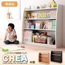 ラック 本棚 子供部屋 収納【CREA】クレアシリーズ【本棚】幅93cm【受注発注】532P26Feb16
