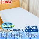 石川絹綿 アイスボディーシーツ ベッド用ボックスシーツ セミダブルサイズ 532P26Feb16【RCP】 fs04gm