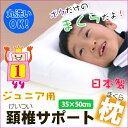 ジュニア用 頚椎サポート枕 (35×50cm)  【枕 子供用 まくら 洗える寝具 アレルギー対策 頸椎】532P26Feb16【RCP】 fs04gm