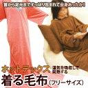 湿気を吸収して発熱する袖付きブランケットホットテックス着る毛布(全身ブランケット)フリーサイズ[男女兼用](HT-513) 【洗える寝具/アレルギー対策】
