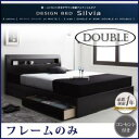 ベッド 収納 ダブル 棚・コンセント付きデザイン収納ベッド【Silvia】シルビア【フレームのみ】ダブル 【受注発注】532P26Feb16