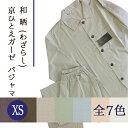 【日本製】和晒(わざらし)京ひとえガーゼ 綿100% パジャマ(前開きボタンえり付き)XS【受注発注】XSサイズ(適用身長:150〜160cm)【受注発注】