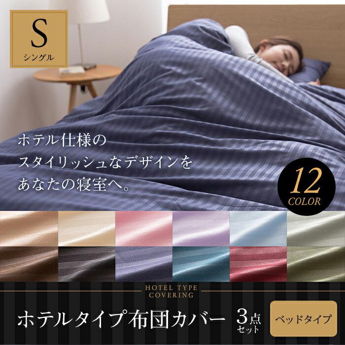 【送料無料】ホテルタイプ 布団カバー3点セット(ベッド用) シングル【受注発注】