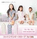 ショッピングお風呂 FU RE RU コットンパイルワンピースローブ キッズ (着丈:70cm)【受注発注】