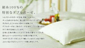 【日本製】シルクダブルガーゼパジャマ(前開きボ...の紹介画像2