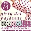 【日本製】ガーリードットパジャマ(前開きボタンえり付き)Mサイズ(適用身長:165-175cm)532P26Feb16【受注発注】