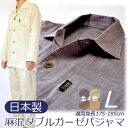 【日本製】麻混ダブルガーゼパジャマ(前開きボタンえり付き)Lサイズ(適用身長:175-185cm)532P26Feb16【受注発注】