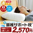 【日本製】 頚椎サポート枕(43×63cm) 532P26Feb16【RCP】 fs04gm 【枕 まくら 肩こり 頸椎 ピロー pillow 寝具 快眠 洗える枕 アレルギー対策 頸椎】